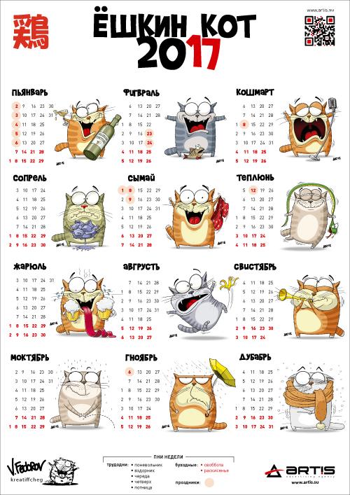 Телефон анимация, прикольный календарь на 2017 год картинки
